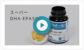 スーパーDHA-EPA500