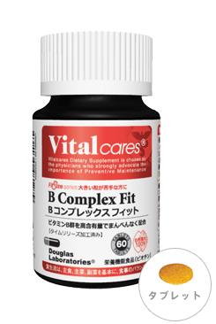 Bコンプレックス-フィット